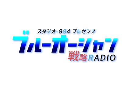 スタジオ884.Proプレゼンツ ブルーオーシャン戦略RADIO
